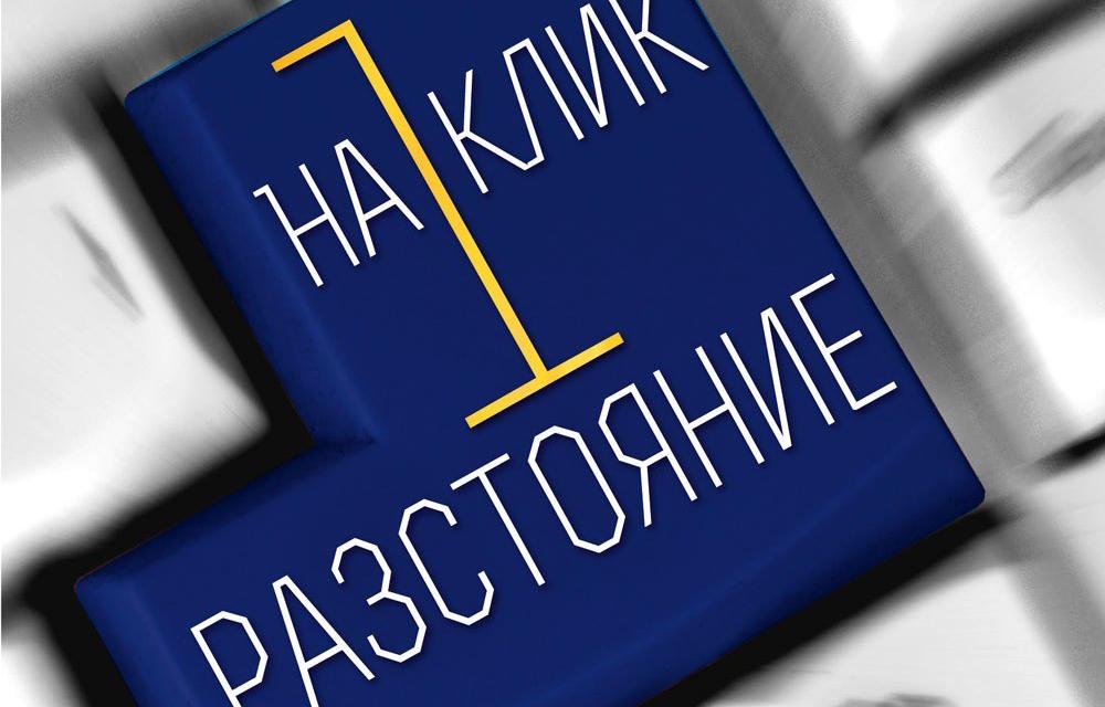 https://www.alexnenov.com/wp-content/uploads/2012/05/Na-edin-click-final-1000x640.png