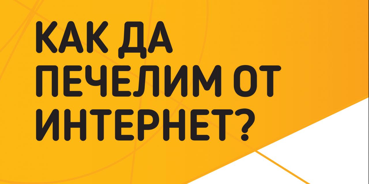 https://www.alexnenov.com/wp-content/uploads/2015/09/kak-da-pechelim-ot-internet-korica-e1567332399618-1280x640.png