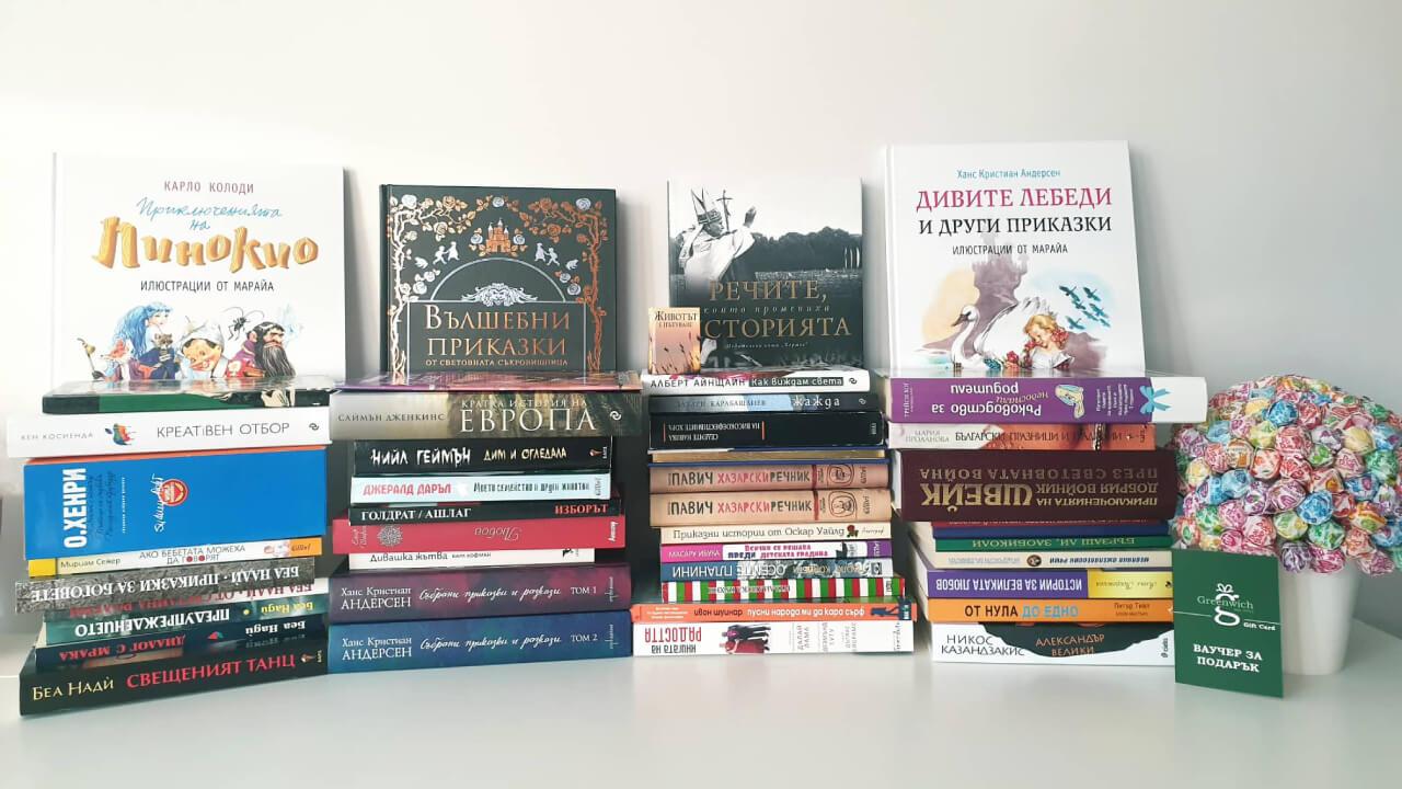 Книги вместо цветя